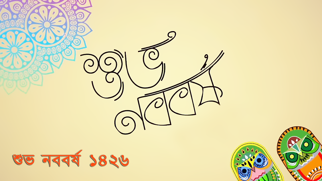 pohela-boisakh-picture-1426-free-download